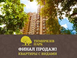 ЖК «Тимирязев парк» Квартиры с видом на парк от 11,2 млн